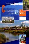 Смоленский край – исток России