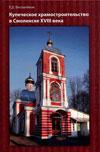 Купеческое храмостроительство в Смоленске XVIII века