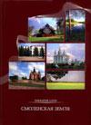 Смоленская земля = The Land og Smolensk