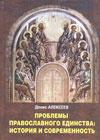 Проблемы православного единства: история и современность