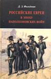 Российские евреи в эпоху наполеоновских войн