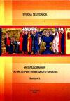 Studia Teutonica: Исследования по истории немецкого ордена