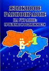 Языковое равноправие на Украине: проблемы и возможности