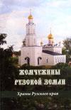 Жемчужины Рузской земли: Храмы Рузского края