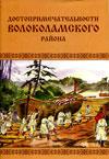 Достопримечательности Волоколамского района