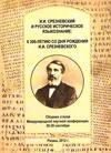 И.И. Срезневский и русское историческое языкознание
