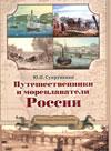 Путешественники и мореплаватели России