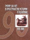 ГМПИР: 90 лет в пространстве истории и политики. 1919–2009