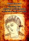Творчество Андрея Тарковского в иконосфере России