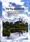 Путь домой: Очерки по истории и культуре Верхнеландеховского района Ивановской области; Рассказы