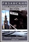 Рязанский Солженицынский вестник