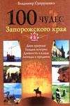 100 чудес Запорожского края