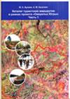 Каталог туристских маршрутов в рамках проекта