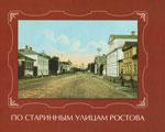 По старинным улицам Ростова
