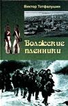 Волжские пленники: (Саратовский край глазами ветеранов Великой армии)