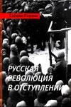 Русская революция в отступлении