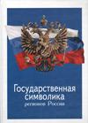 Государственная символика регионов России