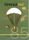 Призывник 85: Рассказы о Советской Армии
