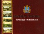 Орловская губерния: Страницы фотолетописи