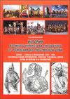 История Великого княжества Литовского от рождения до Люблинской унии (1236–1569), или 333 года борьбы за возвышение и выживание