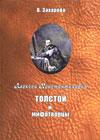 Алексей Константинович Толстой и мифотворцы