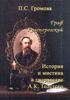 Граф Краснорогский: История и мистика в творчестве А.К. Толстого