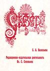 Редакционно-издательская деятельность Вс. С. Соловьева