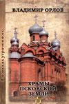 Храмы Псковской земли
