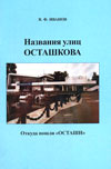 Названия улиц Осташкова