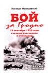 Бой за Гродно в сентябре 1939 года глазами участников и очевидцев