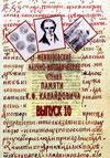 Межвузовские научно-методические чтения памяти К.Ф. Калайдовича