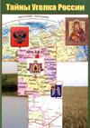 Тайны уголка России: Обзор истории некоторых населенных мест Михайловского района Рязанской области