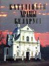 Каталiцкiя храмы Беларусi = Католические храмы Белоруссии