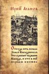 Откуда есть пошла Земля Кабардинская. Что означает название Кабарда, и кто в ней первым княжил