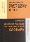 Краткий абхазско-русский, русско-абхазский словарь
