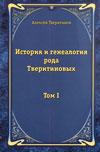 История и генеалогия  рода Тверитиновых