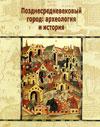 Позднесредневековый город: археология и история