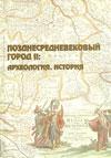 Позднесредневековый город II: Археология. История
