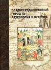 Позднесредневековый город III: археология и история