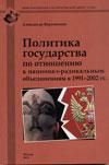 Политика государства по отношению к национал-радикальным объединениям в 1991–2002 гг.
