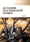 История осетинской этики