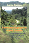 В нагорья и джунгли Новой Гвинеи