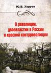 О революции, двоевластии в России и красной контреволюции