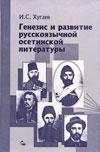 Генезис и развитие русскоязычной осетинской литературы