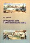 Саратовский край и  Наполеоновские войны: к 200-летию Отечественной войны 1812 года