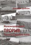 Железнодорожный прорыв России в Среднюю Азию