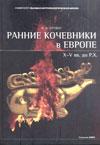 Ранние кочевники в Европе (V–X вв. до Р. Х.)