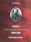 Вслед за Алексеем Константиновичем Толстым