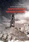 Поруганное православие: История Белорусской церкви. 1917–1939