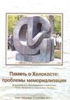 Память о Холокосте: проблемы мемориализации
